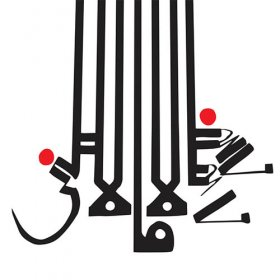 Shabazz Palaces - Lese Majesty [CD]