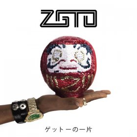 Zgto - A Piece Of The Geto [Vinyl, LP]