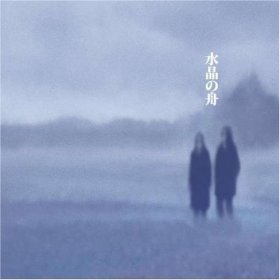 Suishou No Fune - Prayer For Chibi [2CD]